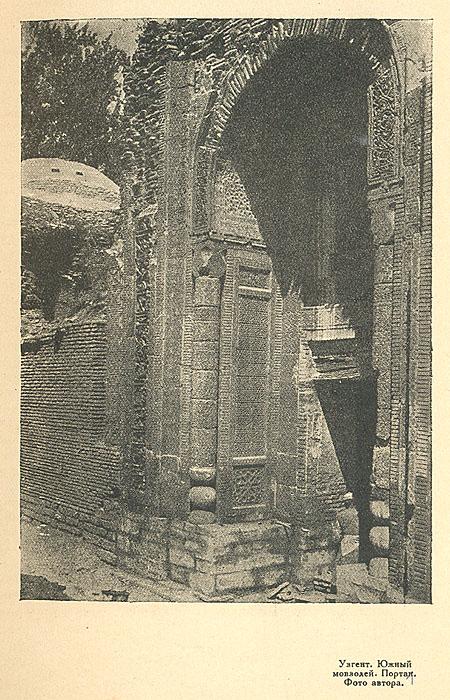 Узгент и его памятники (из поездки 1928 г.)