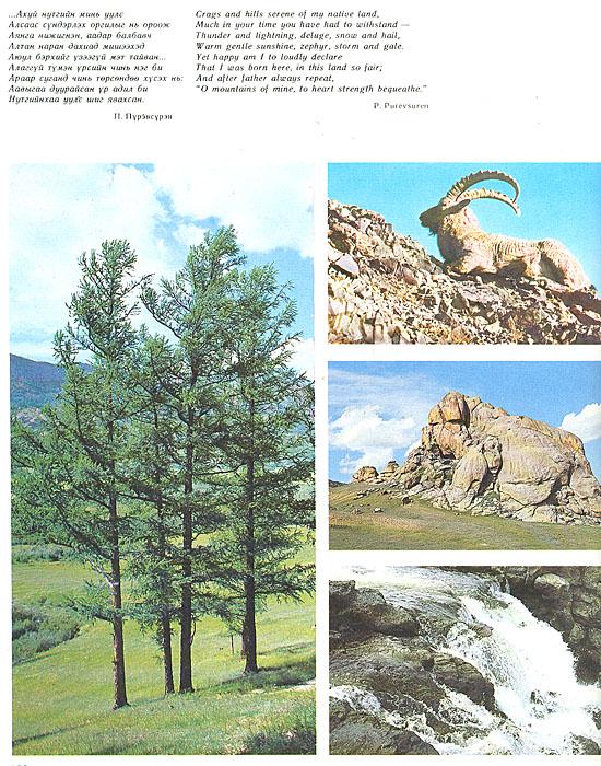 Монгол Орон. Фотоальбом