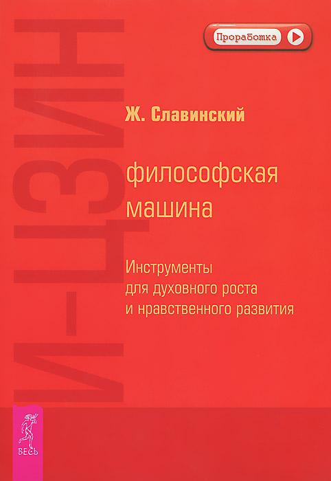 Будущее в три счета. И-Цзин (комплект из 2 книг) ( 9785944448620, 978-5-9573-2559-8, 978-5-9573-1996-2 )