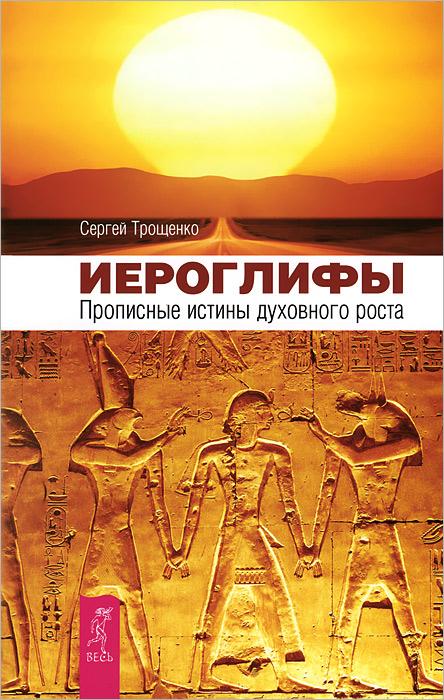 Иероглифы. Тайны духовного мира детей (комплект из 2 книг)