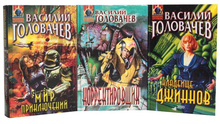 Василий Головачев (комплект из 22 книг)