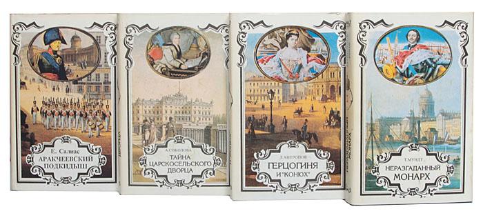 Трон и любовь (комплект из 4 книг)