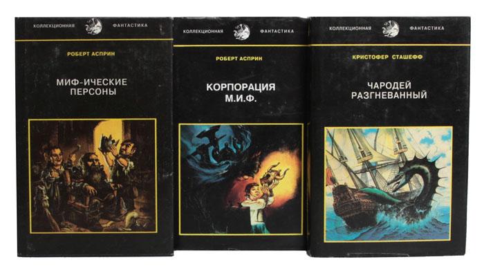 """Серия """"Коллекционная фантастика"""" (комплект из 7 книг)"""