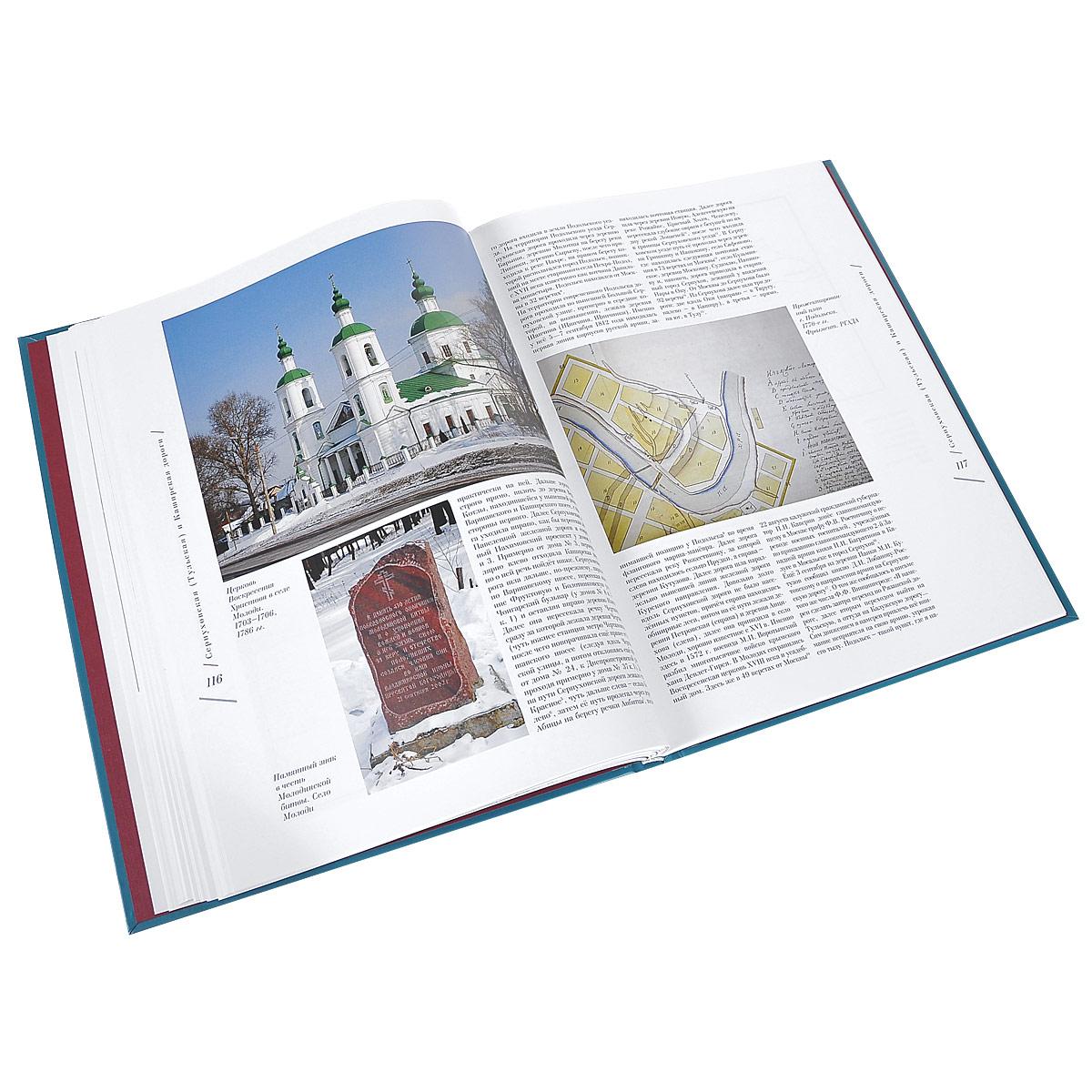 Дороги Отечественной войны 1812 года в пределах Московской губернии