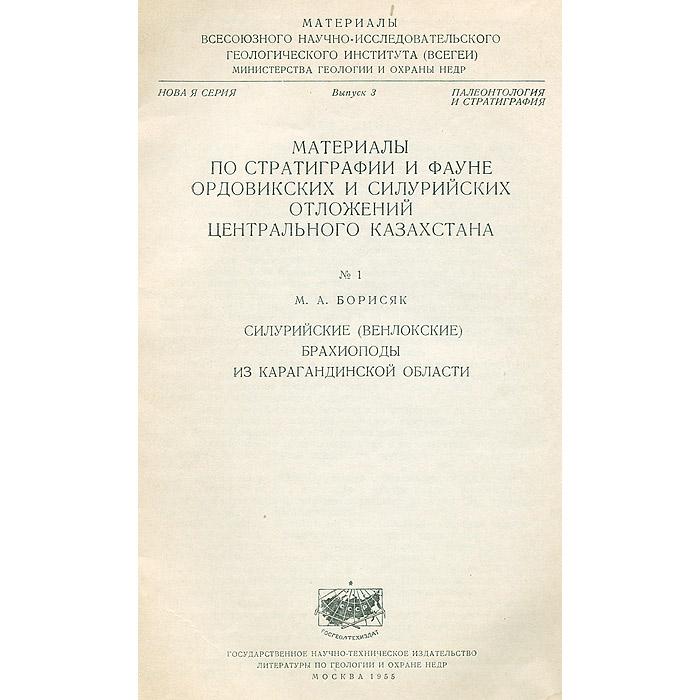 Материалы по стратиграфии и фауне ордовикских и силурийских отложений Центрального Казахстана
