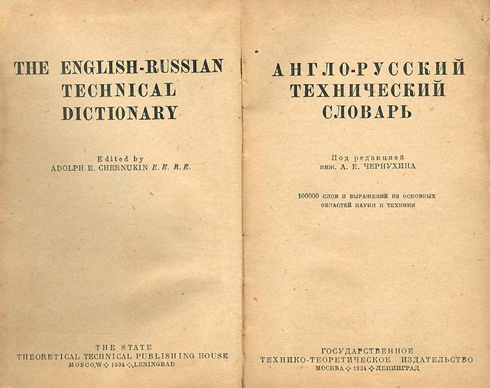Англо-русский технический словарь