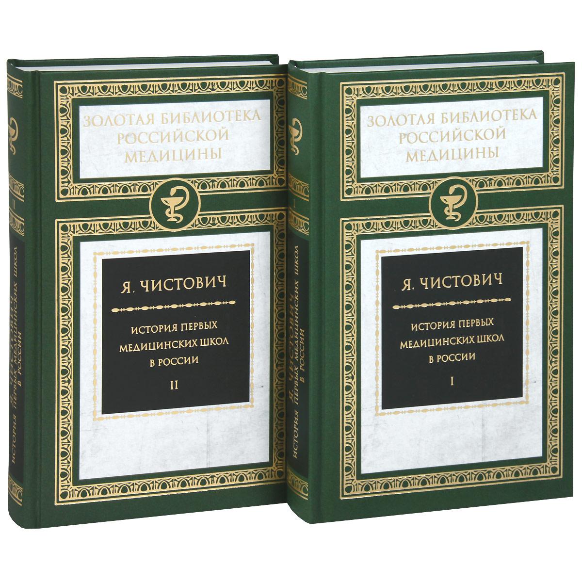 История первых медицинских школ в России (комплект из 2 книг)