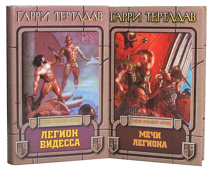 Хроники пропавшего легиона (комплект из 9 книг)