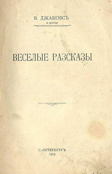 В. Джекобс. Избранные произведения (комплект из 2 книг)