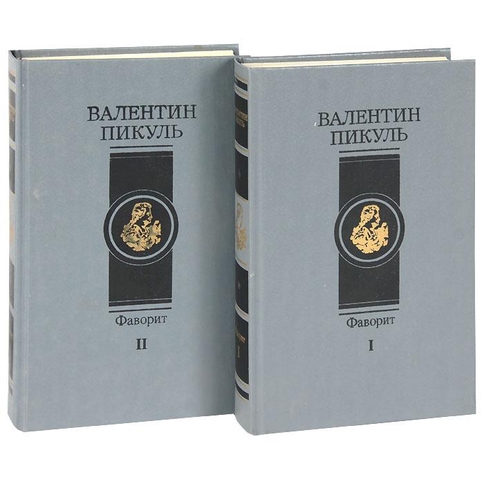 Фаворит. В 2 томах (комплект)