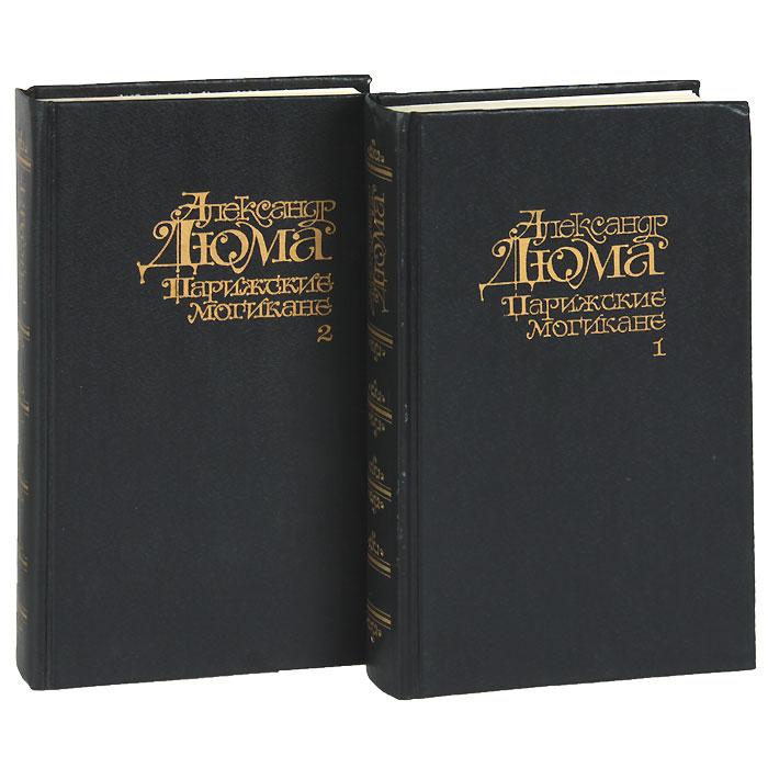 Парижские могикане (комплект из 2 книг)
