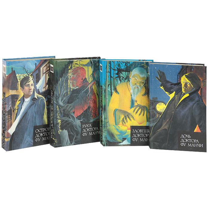 Доктор Фу Манчи (комплект из 4 книг)