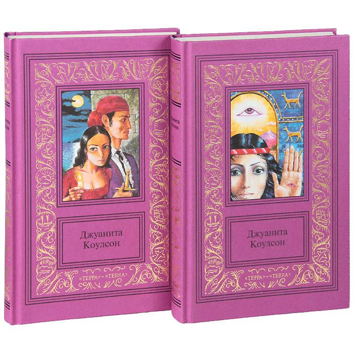 Джуанита Коулсон. Сочинения (комплект из 2 книг)