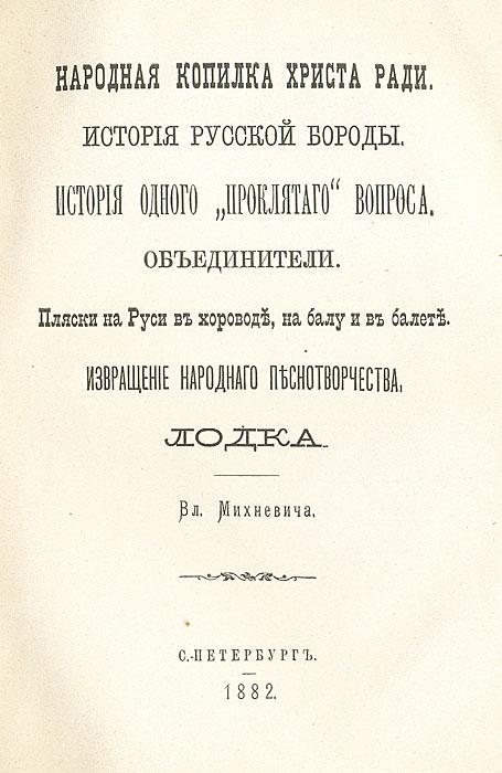 Исторические этюды русской жизни