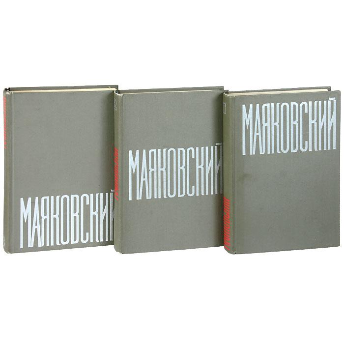 В. В. Маяковский. Сочинения. В 3 томах (комплект)