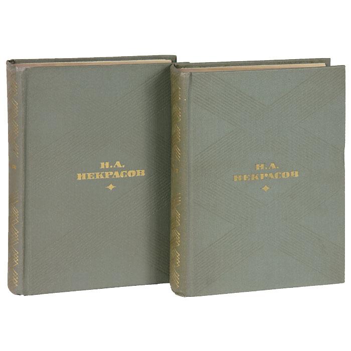 Н. А. Некрасов. Избранные произведения в 2 томах (комплект из 2 книг)