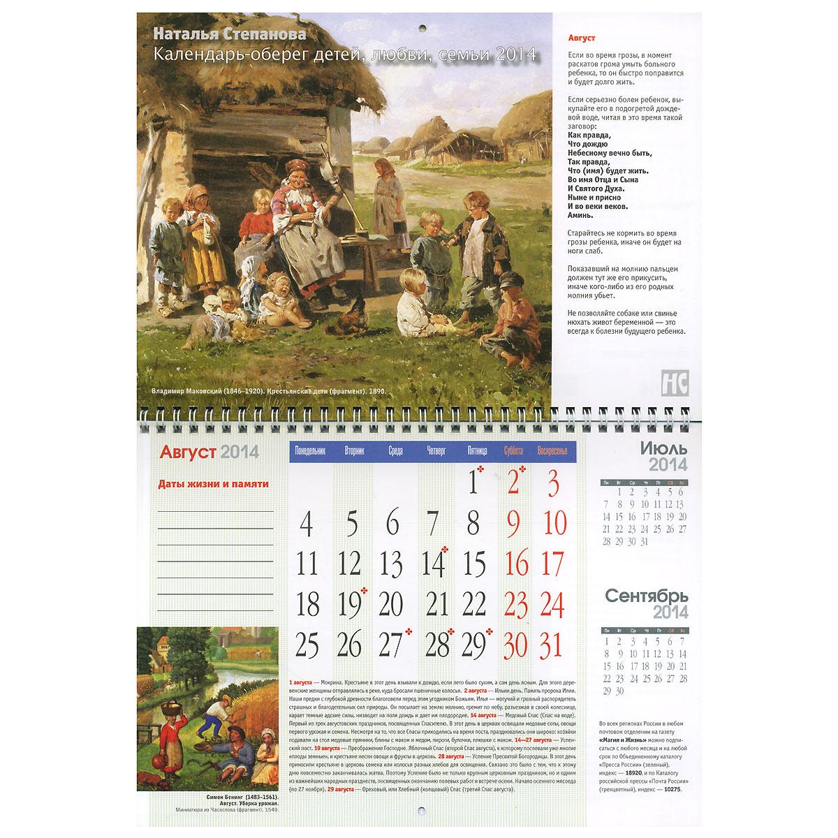 Календарь-оберег детей, любви, семьи на 2014 год