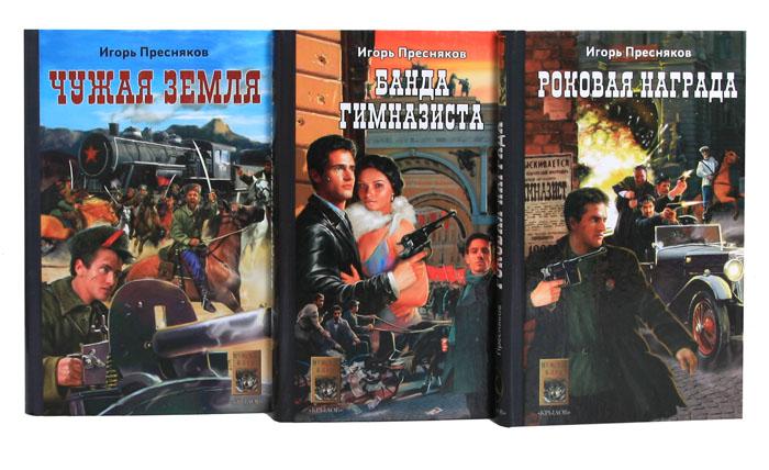 Время Януса (комплект из 3 книг)