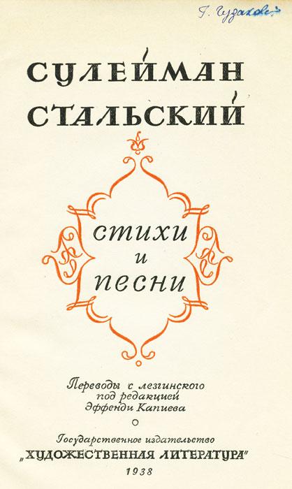 Сулейман Стальский. Стихи и песни