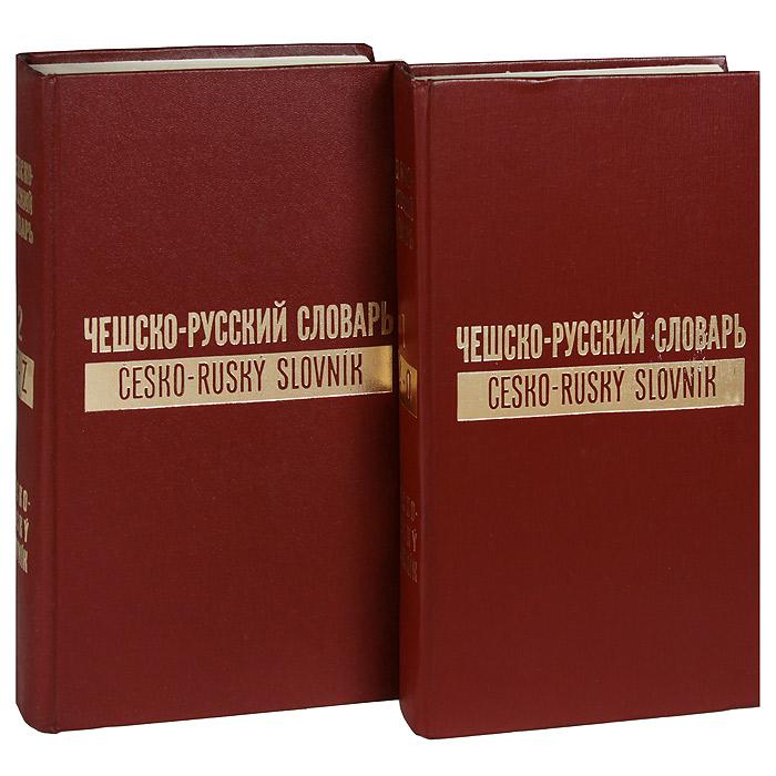 Чешско-русский словарь / Cesko-rusky slovnik (комплект из 2 книг)