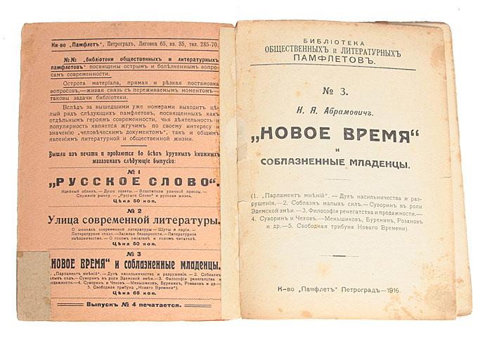 Библиотека общественных и литературных памфлетов (в 3-х выпусках)