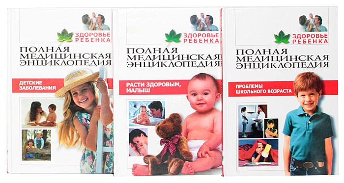 Полная медицинская энциклопедия (комплект из 16 книг)