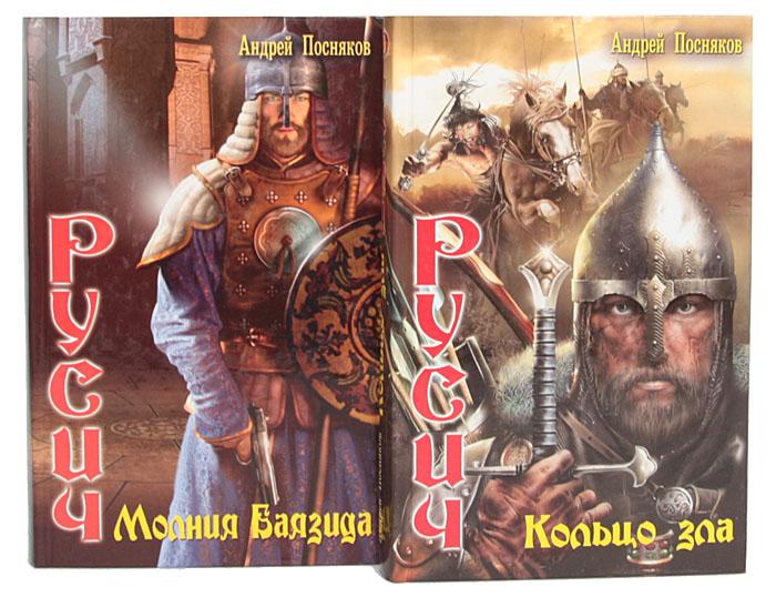 Русич (комплект из 6 книг)