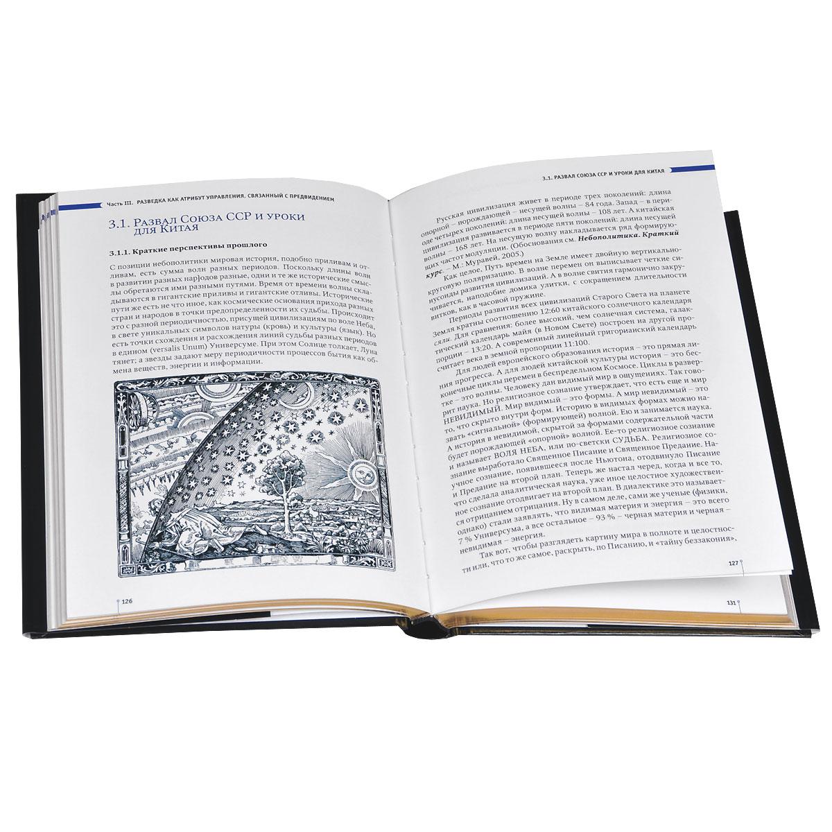 """Небополитика. Путь правды - разведка. Теория и практика """"мягкой силы"""" (подарочное издание)"""