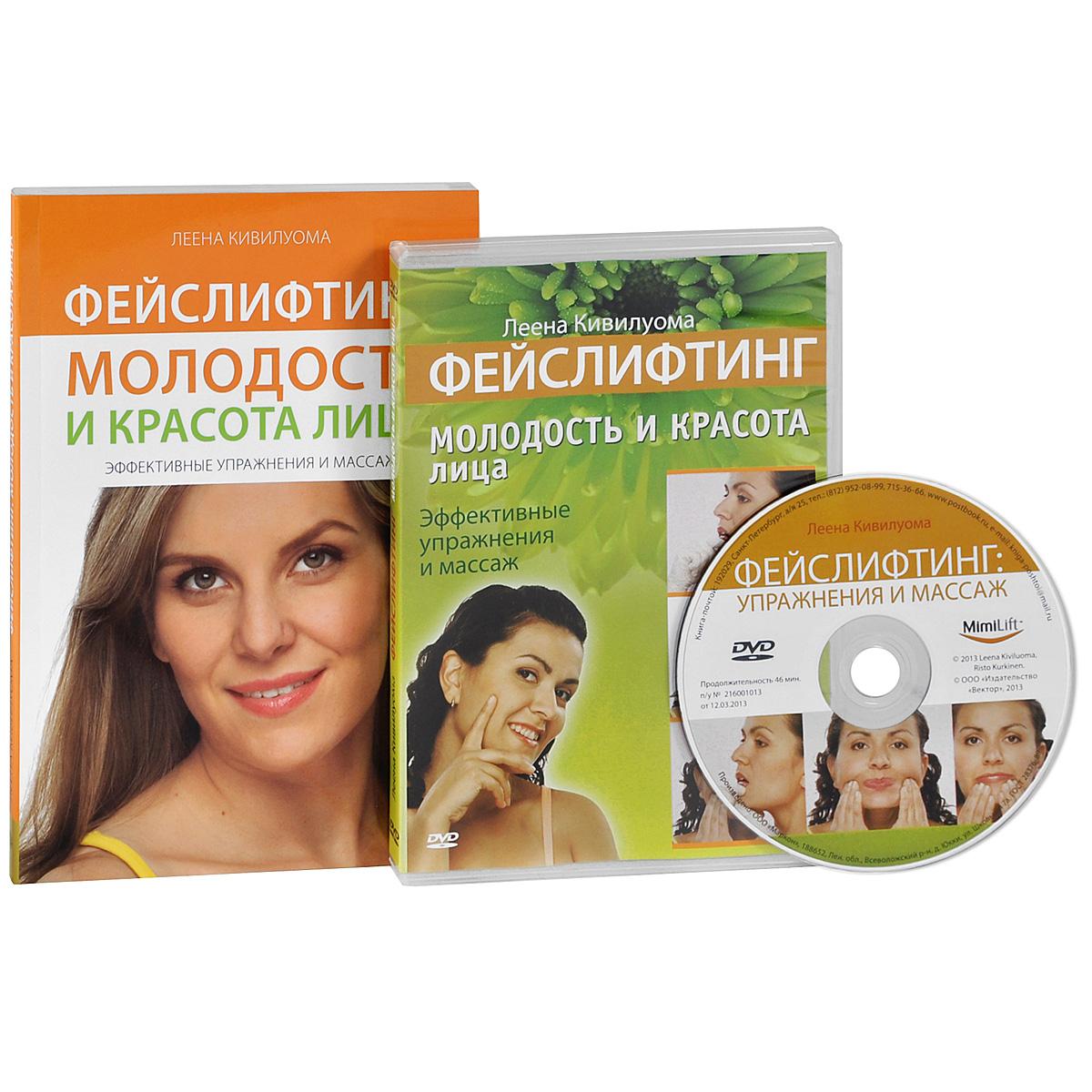 Фейслифтинг. Молодость и красота лица (+ DVD-ROM)