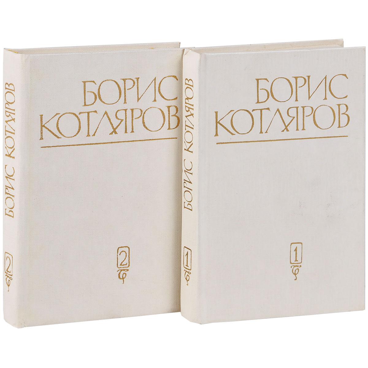 Борис Котляров. Избранные произведения в 2 томах