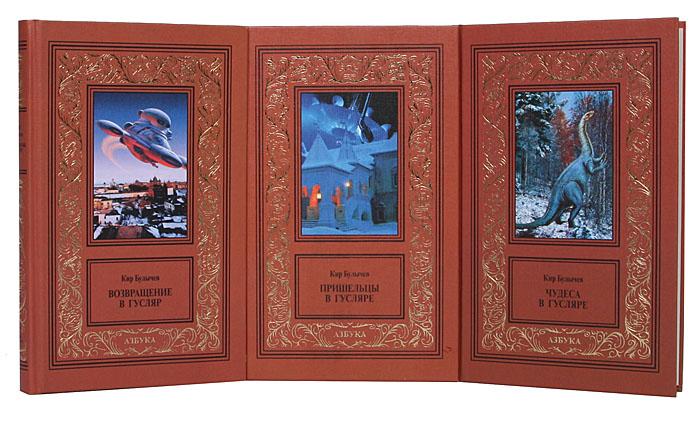 Кир Булычев (комплект из 3 книг)