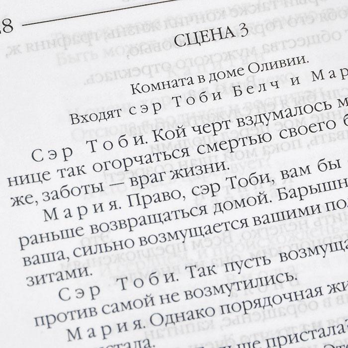 Вильям Шекспир. Собрание сочинений (комплект из 12 книг)