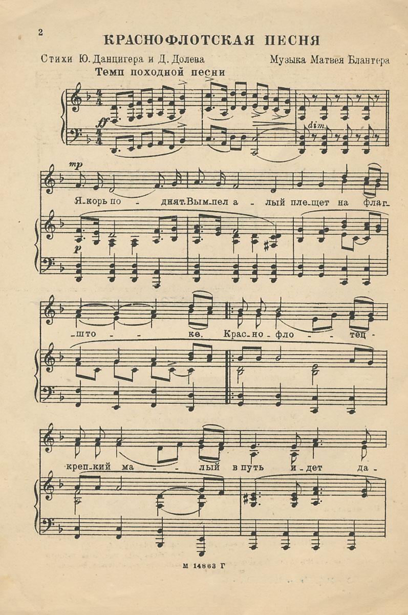 Краснофлотская песня. Для двухголосного хора