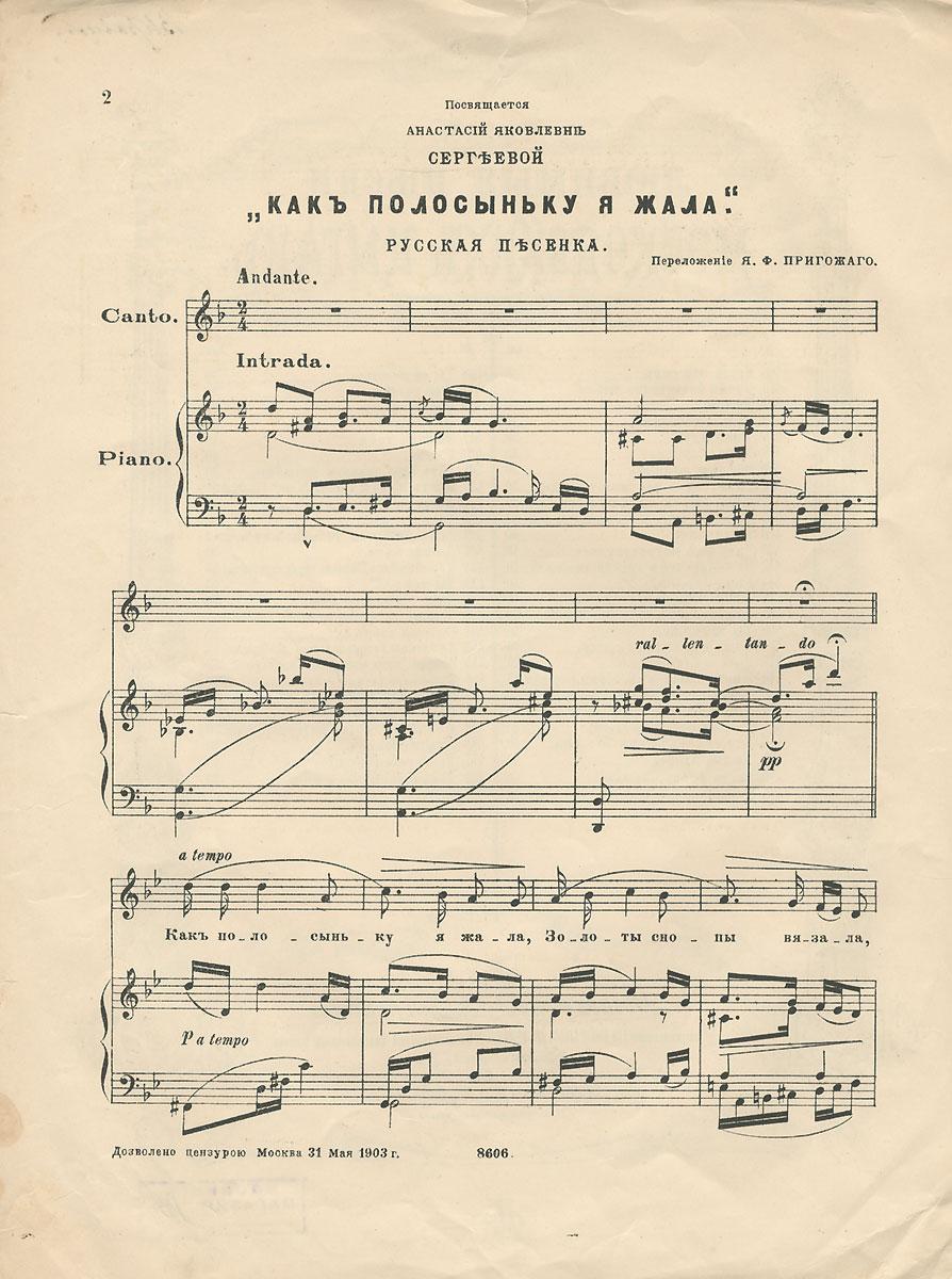 Любимые песни московских цыган №459. Как полосыньку я ждала
