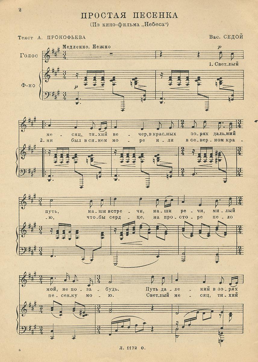 Лирика. Четыре песни для голоса и фортепиано