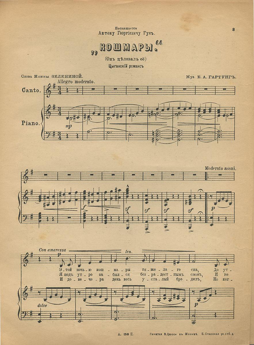 Кошмары. Романс для голоса и фортепиано