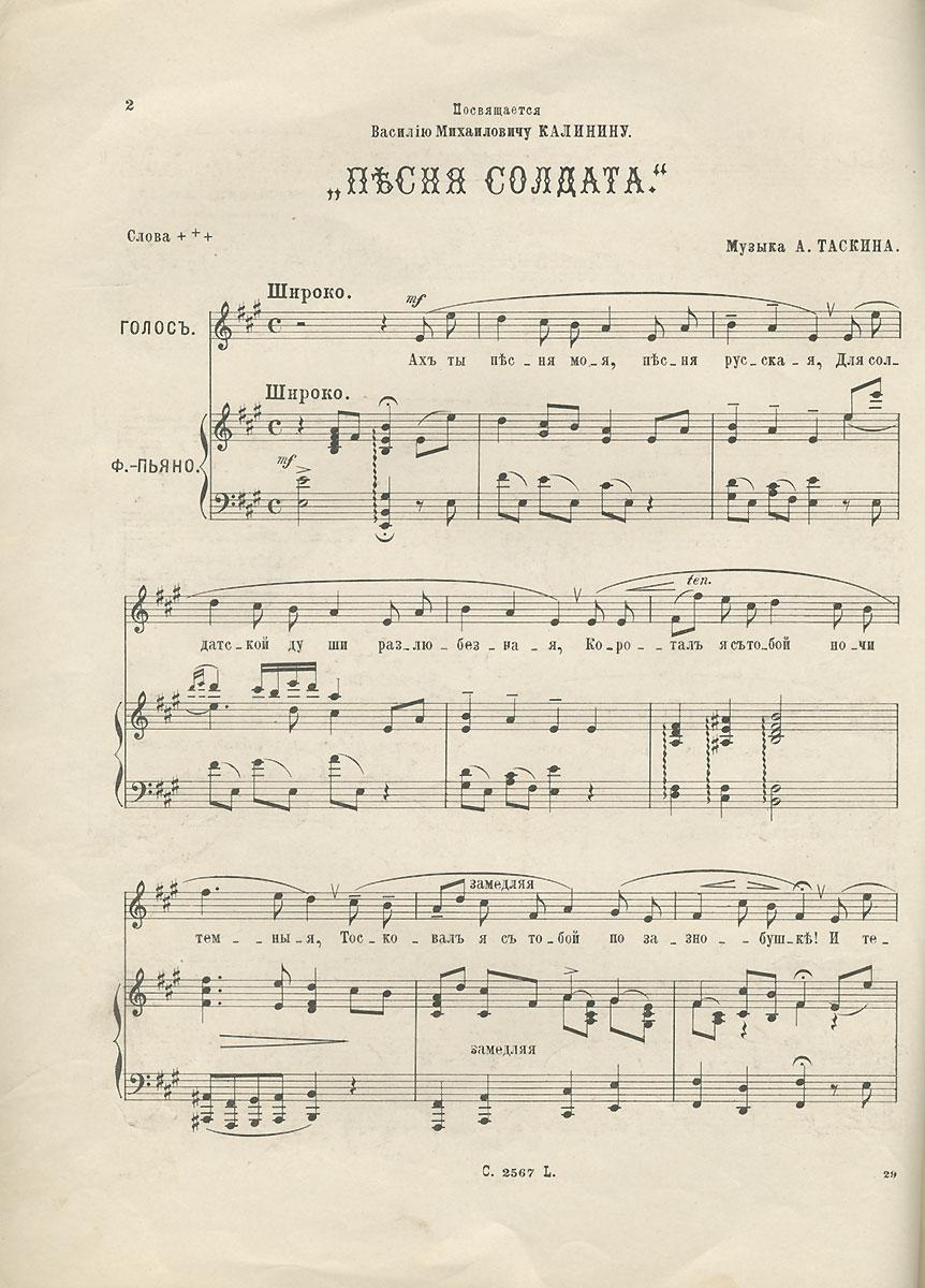 Песня солдата. Романс