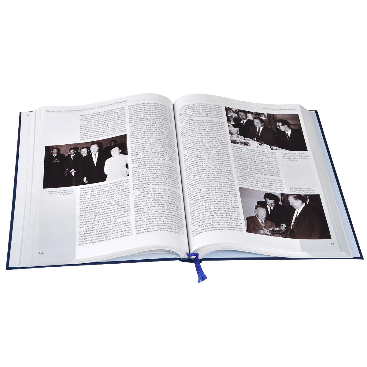"""Уран и люди. История СГАО """"Висмут"""". В 2 томах (комплект из 2 книг)"""