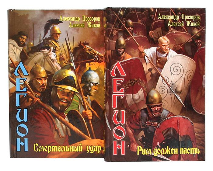 """Цикл """"Легион"""" (комплект из 9 книг)"""