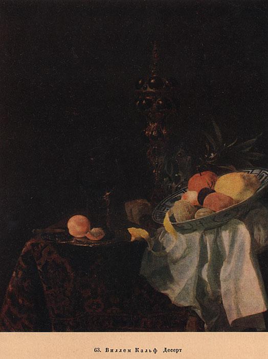 Голландская живопись XVII века в музеях СССР