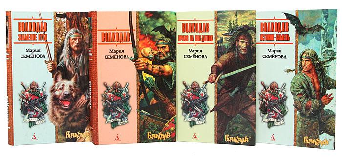 Волкодав (комплект из 5 книг)