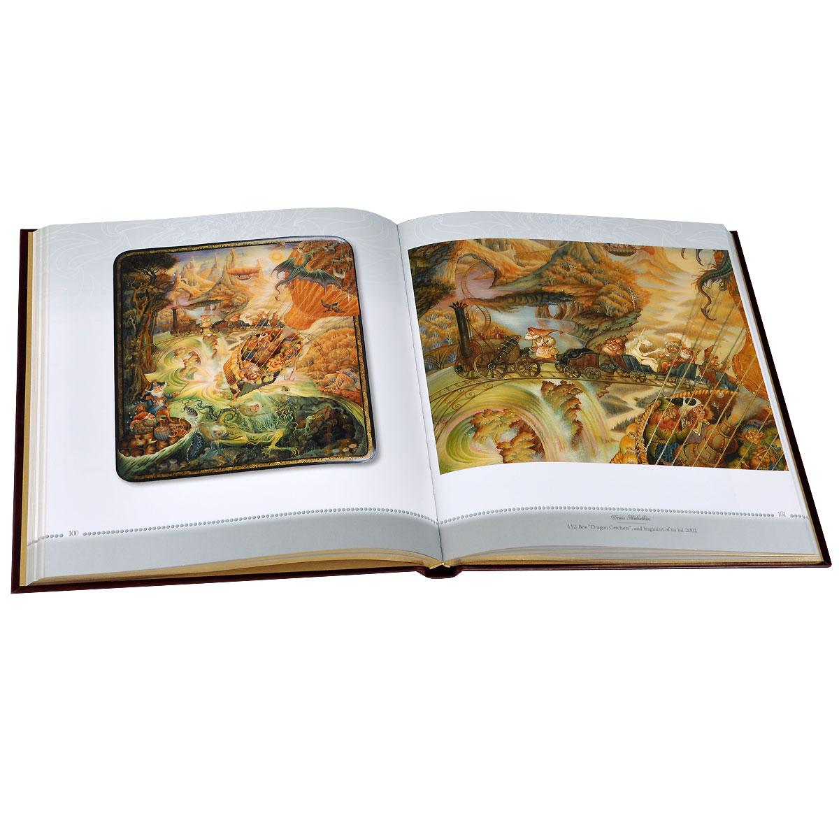 Russian Lacquer Painting: 21st Century (подарочное издание)