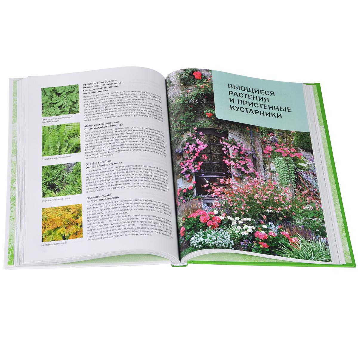 Большая книга цветовода