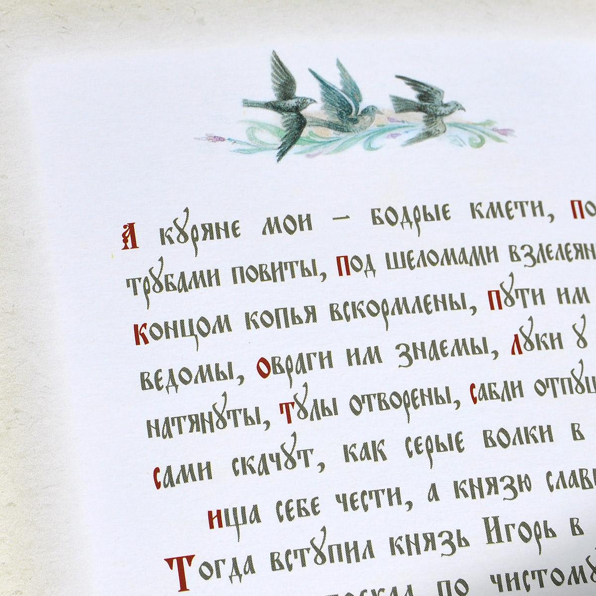 Слово о полку Игореве (подарочное издание)