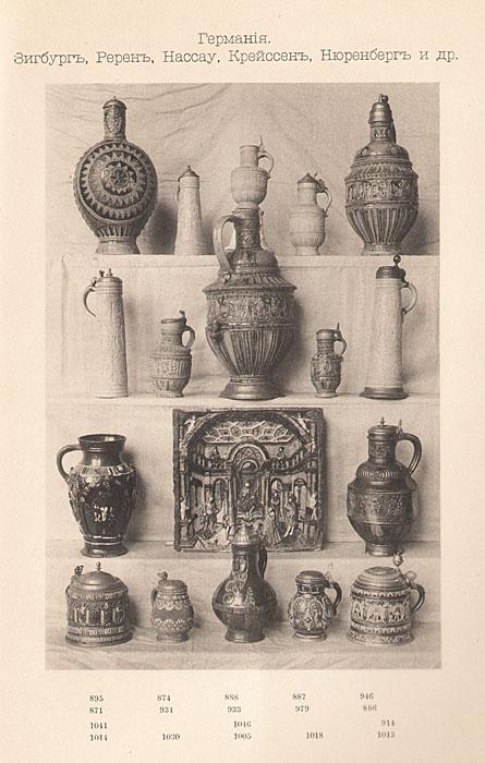 Каталог предметов глиняного, фаянсового и майоликового производств