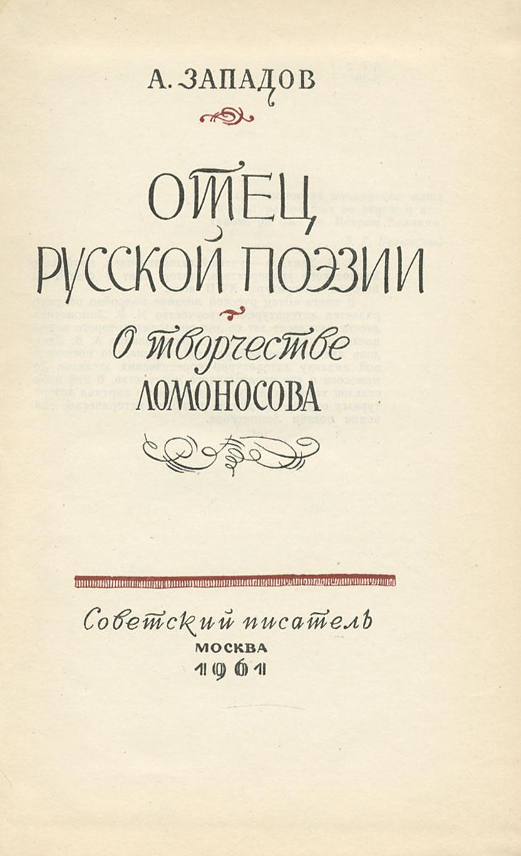 Отец русской поэзии. О Творчестве Ломоносова