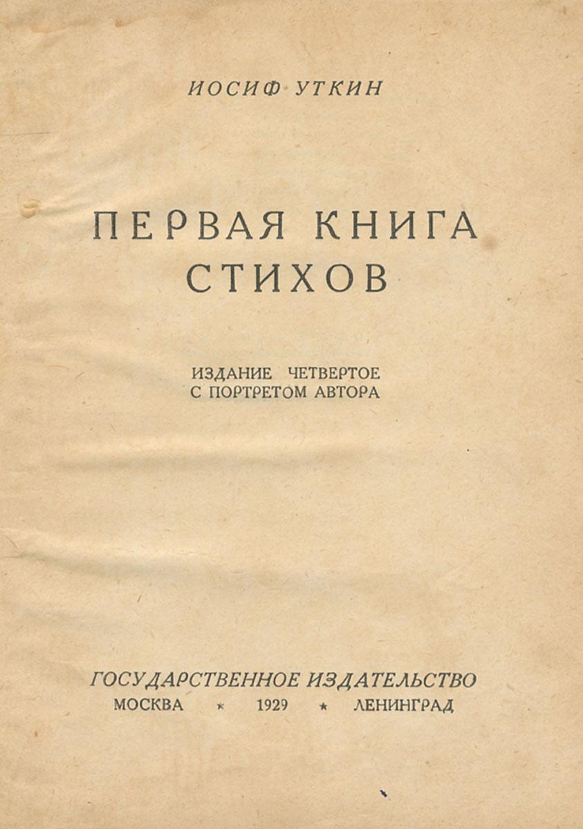 Первая книга стихов