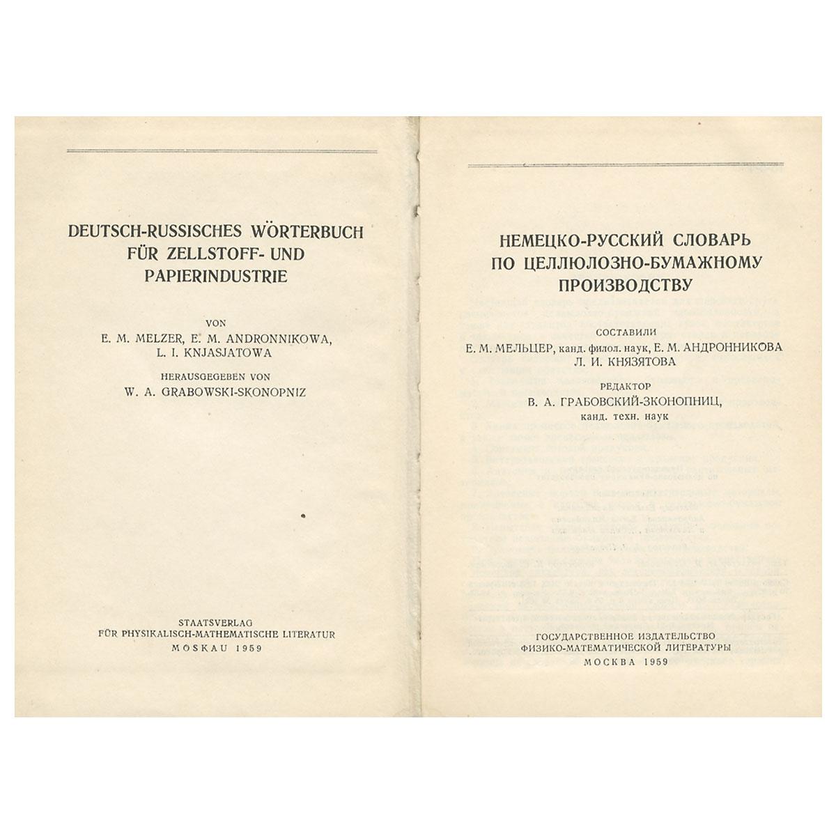 Немецко-русский словарь по целлюлозно-бумажному производству