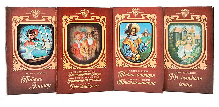 """Серия """"Любовь и тайна"""" (комплект из 5 книг)"""