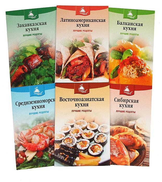 """Серия """"Мировая кулинария"""" (комплект из 6 книг)"""